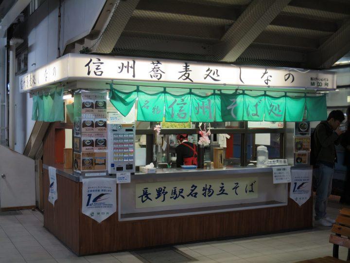 駅そば_67