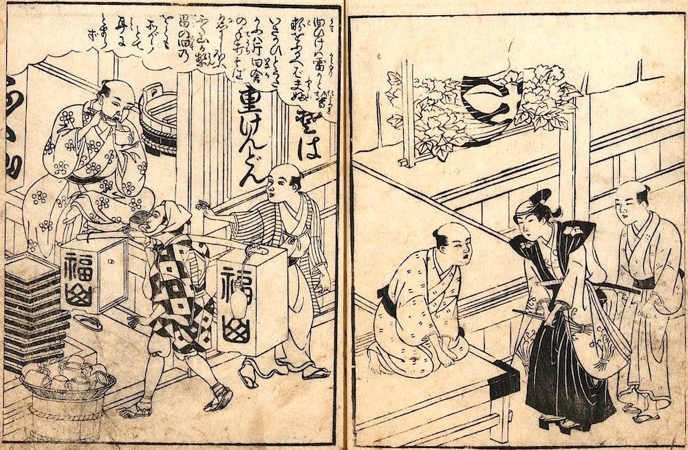 書物で見る】江戸時代蕎麦に使わ...