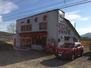 北海道 音威子府 一路食堂