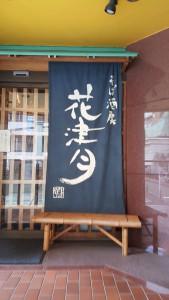 花津月 そば 横浜