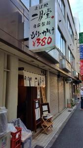 二月堂 五反田 そば