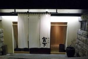 そば 暗闇坂 蕎麦切 宮下 三田綱町店