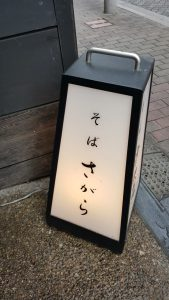 赤坂 蕎麦 さがら
