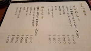 メニュー そば 赤坂